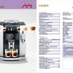 S8 DM中文版-正面
