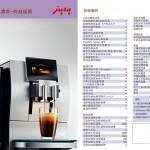 Z8 DM中文版